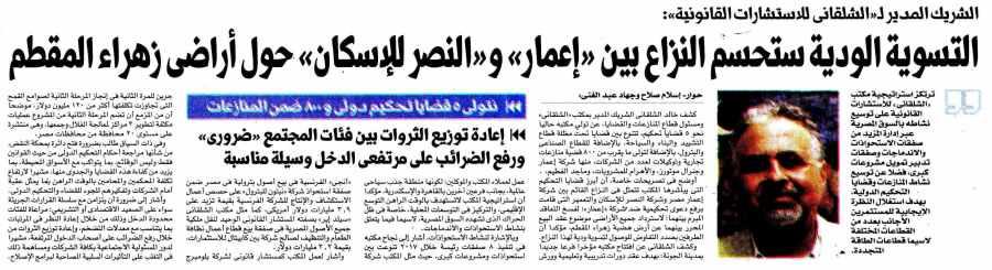 Al Masry Al Youm 27 July P.10 B.jpg