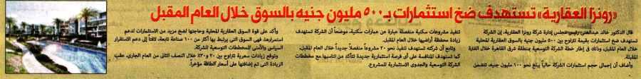 Al Mugaz 2 July P.12 A.jpg