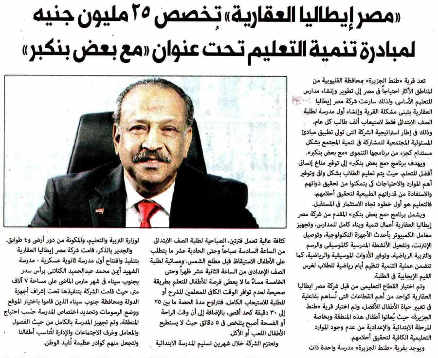 Al Mugaz 2 July P.12 B.jpg