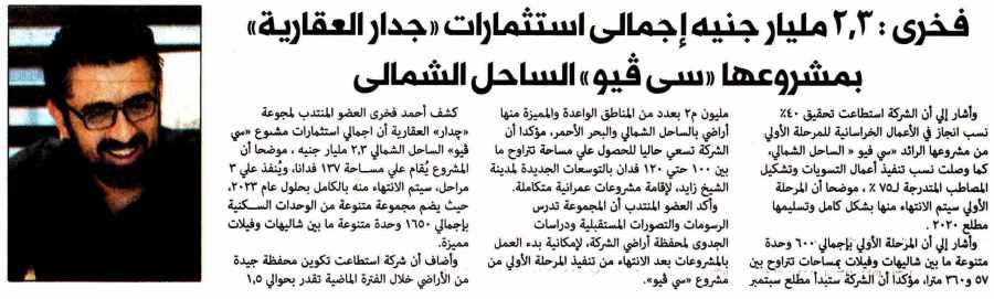Al Mugaz 30 July P.12.jpg