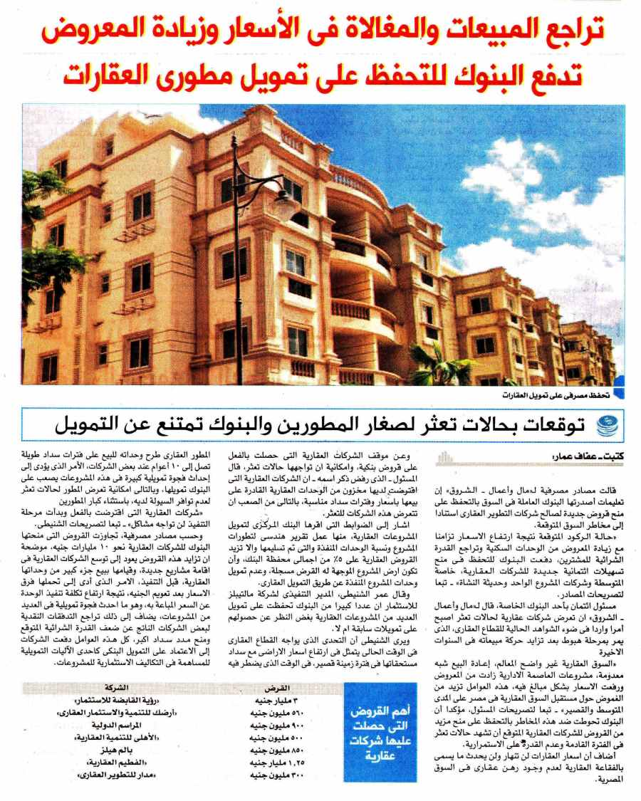 Al Shorouk (Sup) 1 July P.3.jpg