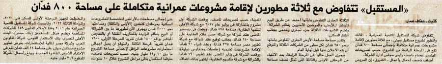Al Shorouk (Sup) 1 July P.4 A.jpg