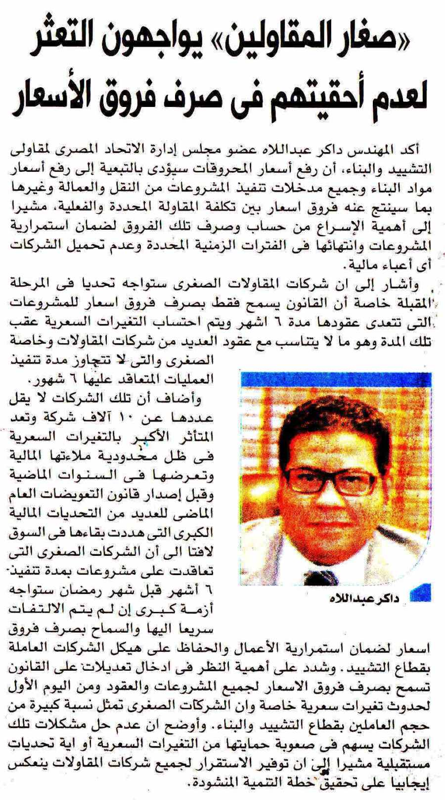 Al Shorouk (Sup) 1 July P.4 B.jpg