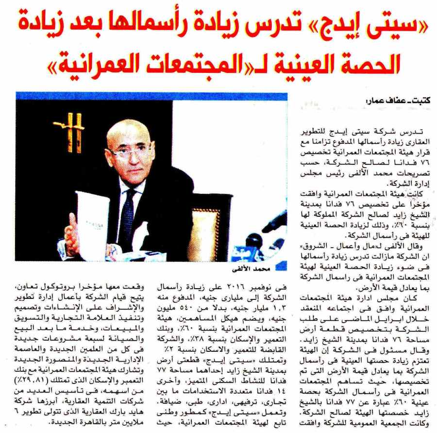 Al Shorouk (Sup) 1 July P.4 C.jpg