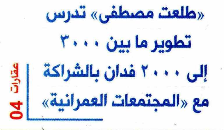 Al Shorouk (Sup) 1 July PA.1-4