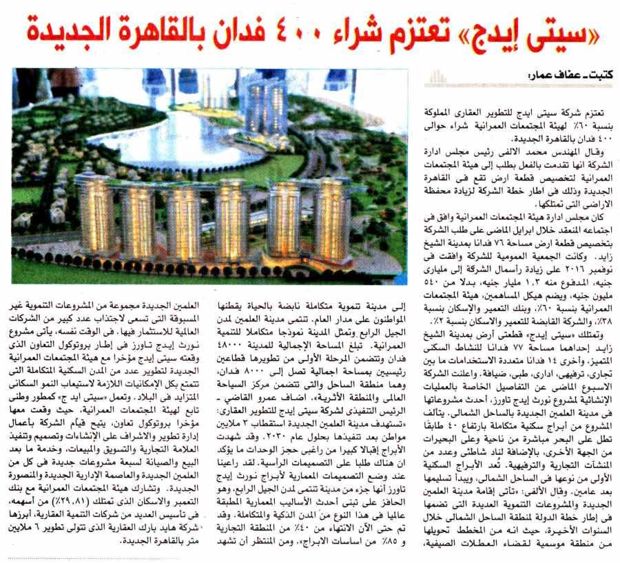 Al Shorouk (Sup) 15 July P.4 B.jpg