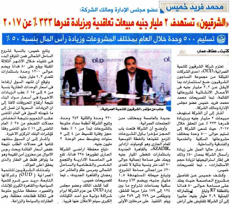 Al Shorouk (Sup) 15 July P.4 C.jpg