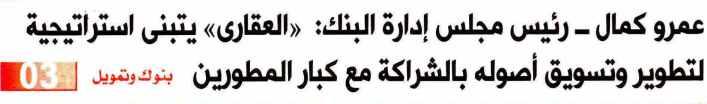 Al Shorouk (Sup) 15 July PA.1-3