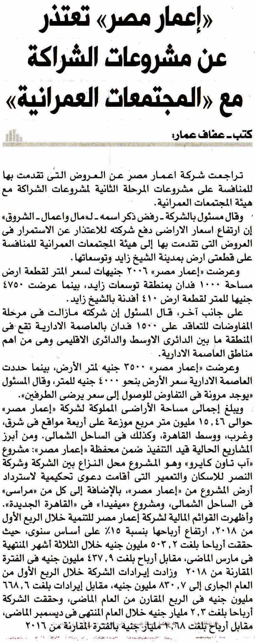 Al Shorouk (Sup) 22 July P.4....jpg