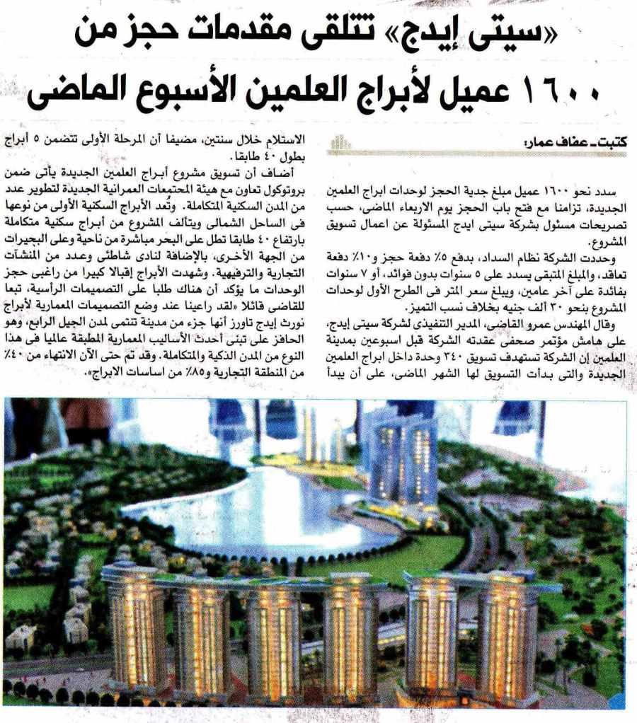 Al Shorouk (Sup) 22 July P.4...jpg