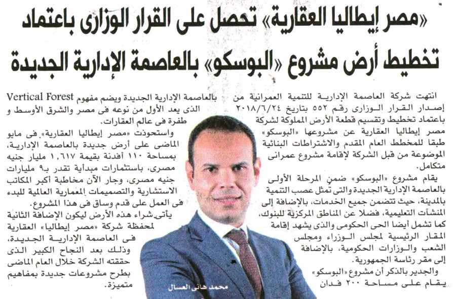 Al Shorouk (Sup) 22 July P.4..jpg