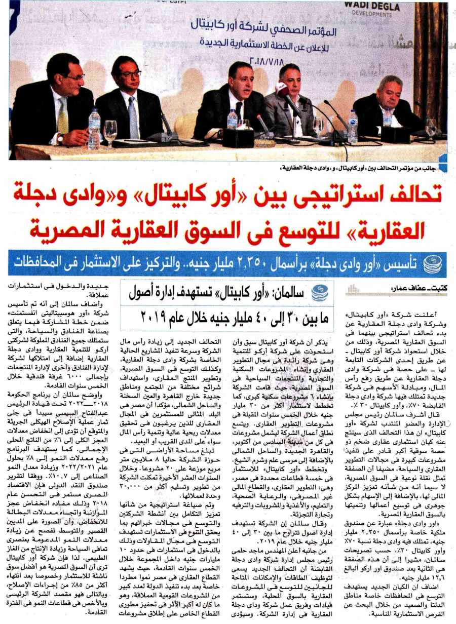 Al Shorouk (Sup) 22 July P.4.jpg