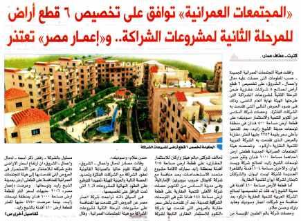 Al Shorouk (Sup) 22 July PA.1-4
