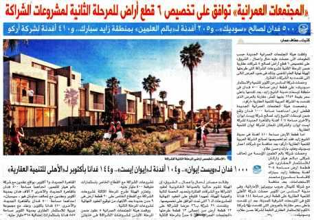 Al Shorouk (Sup) 22 July PB.1-4