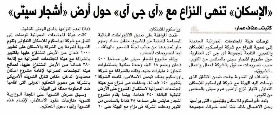 Al Shorouk (Sup) 29 July P.1.jpg