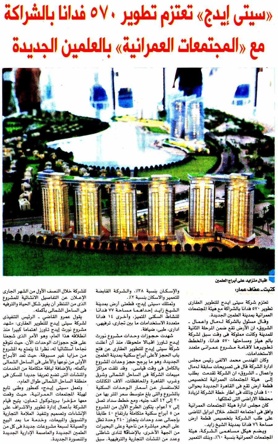 Al Shorouk (Sup) 29 July P.5 A.jpg