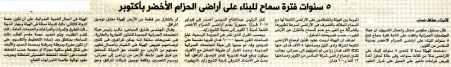Al Shorouk (Sup) 29 July PB.1-5