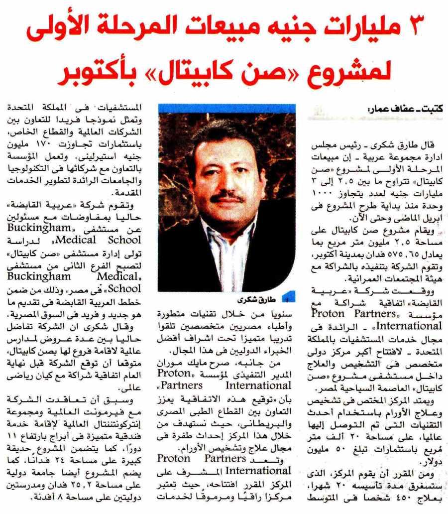 Al Shorouk (Sup) 8 July P.4 A.jpg