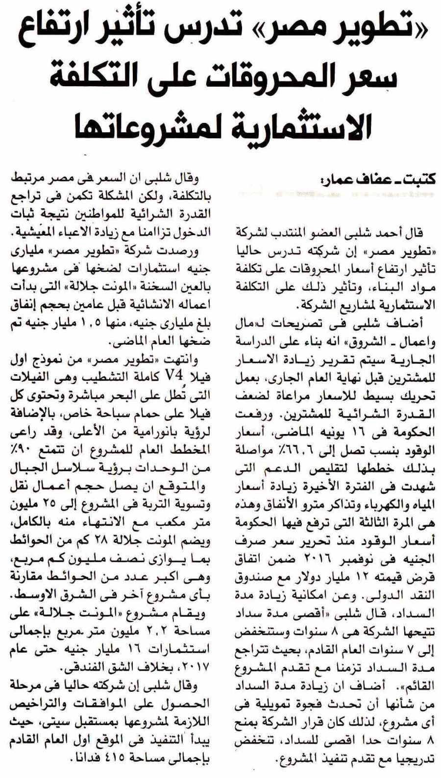 Al Shorouk (Sup) 8 July P.4 B.jpg
