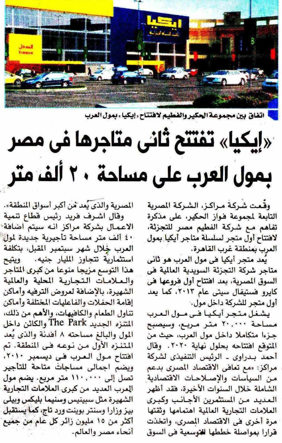 Al Shorouk (Sup) 8 July P.4.jpg