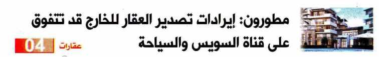 Al Shorouk (Sup) 8 July PA.1-4.