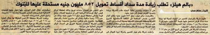 Al Shorouk (Sup) 8 July PB.1-2