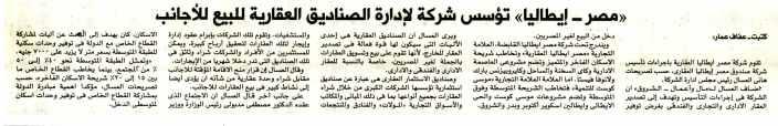 Al Shorouk (Sup) 8 July PB.1-4