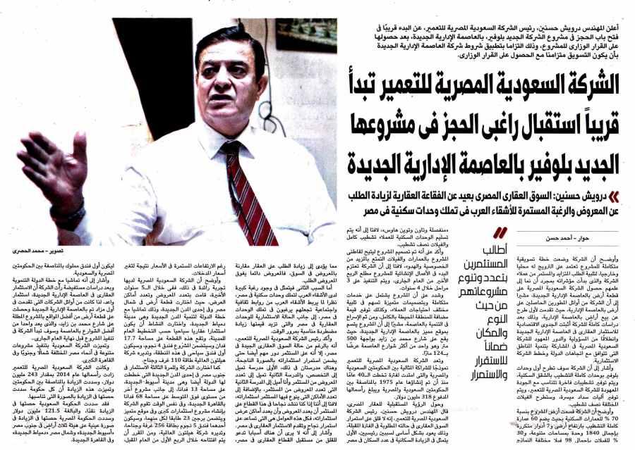 Al Youm 7 26 July P.10 A.jpg