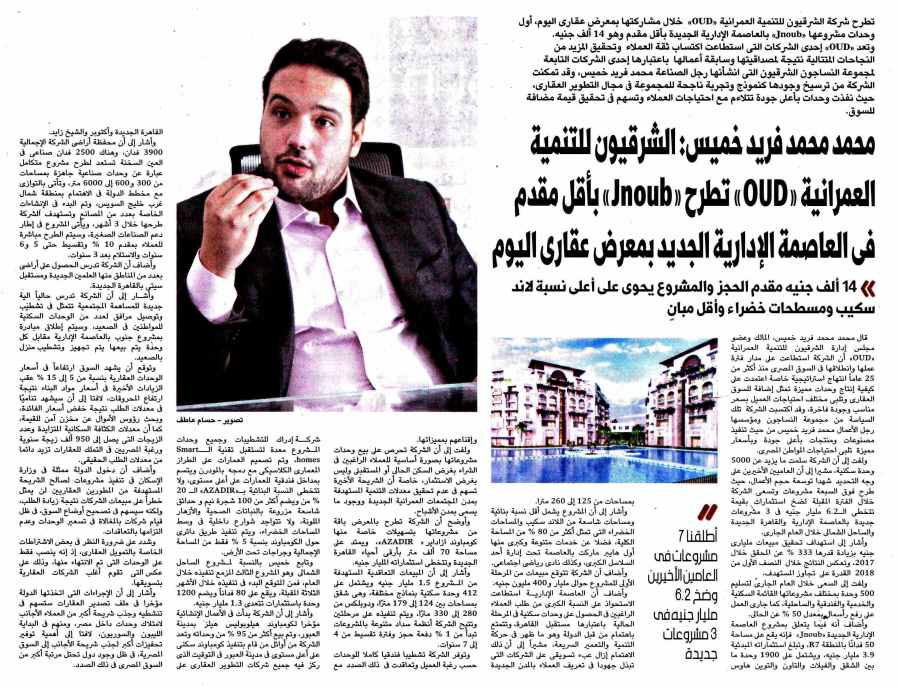 Al Youm 7 26 July P.10 B.jpg