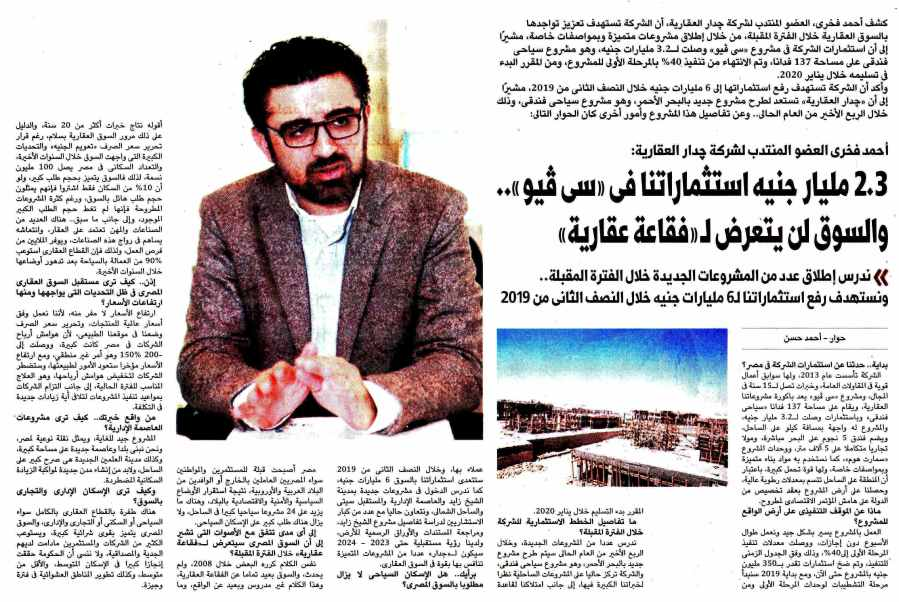 Al Youm 7 26 July P.6.jpg