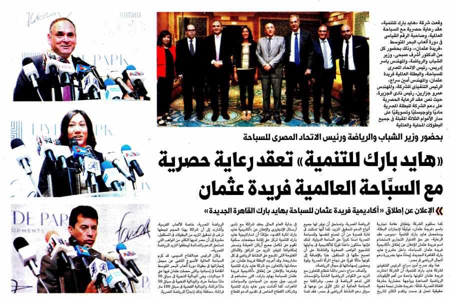 Al Youm 7 26 July P.7.jpg