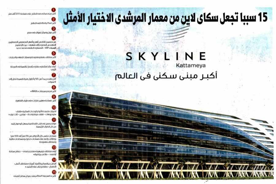 Al Youm 7 26 July P.8.jpg