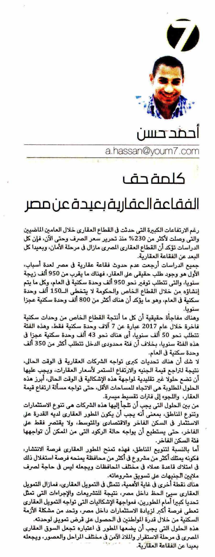Al Youm 7 26 July P.9 A.jpg