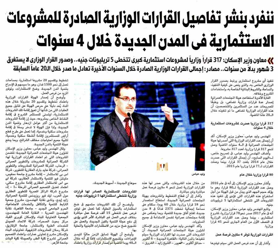 Al Youm 7 26 July P.9 B.jpg