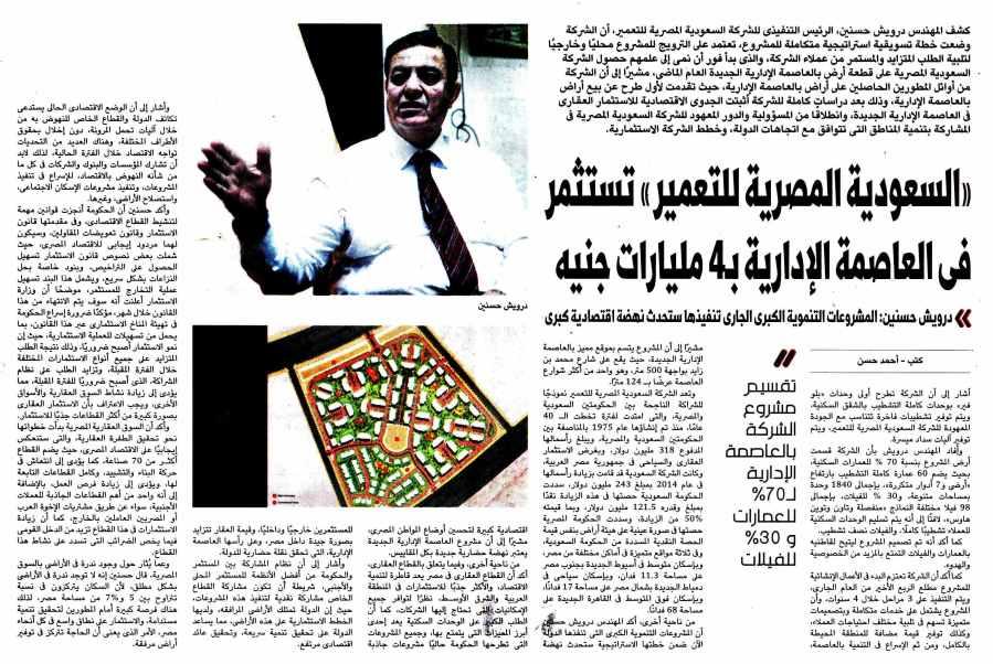 Al Youmm 7 10 July P.10 A.jpg