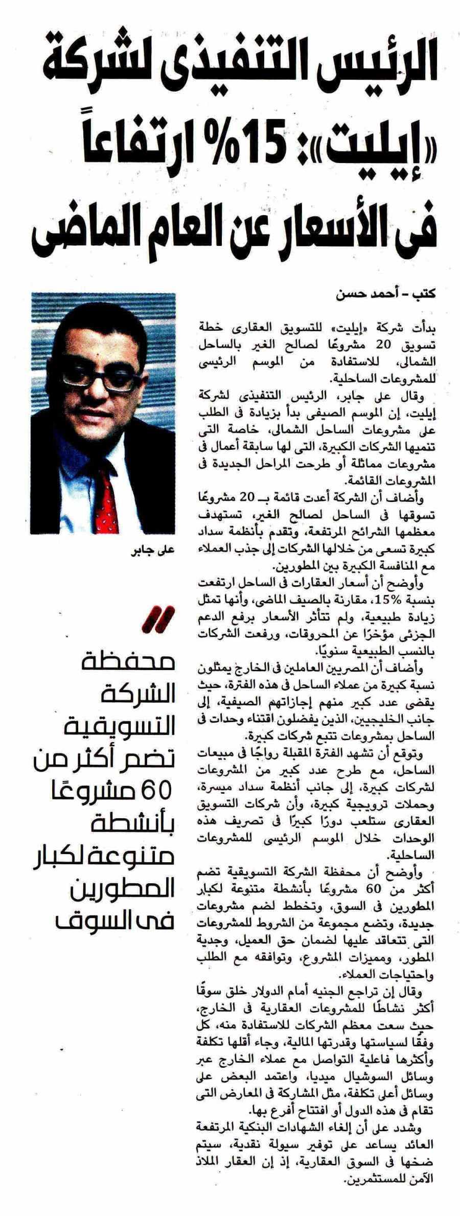 Al Youmm 7 10 July P.10 B.jpg
