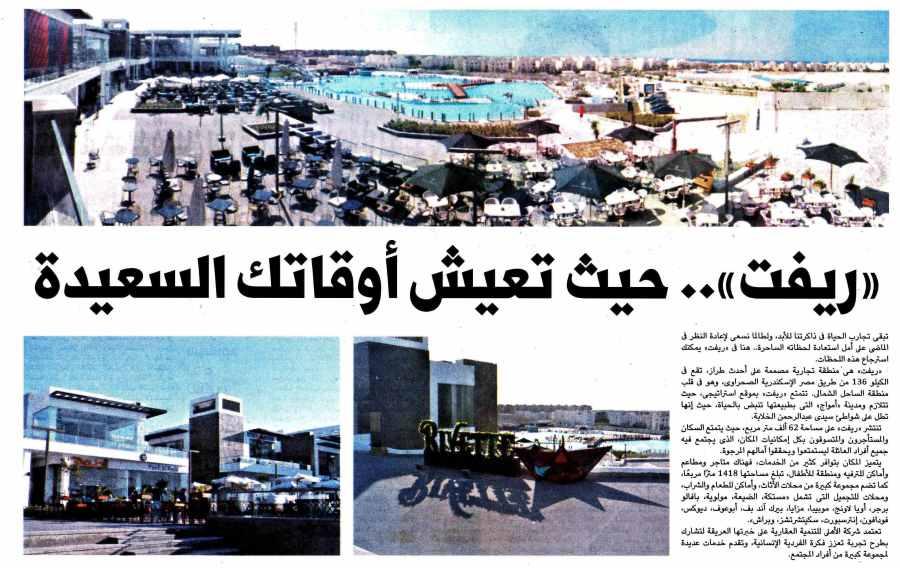 Al Youmm 7 10 July P.7.jpg