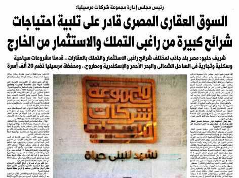 Al Youmm 7 10 July PA.6