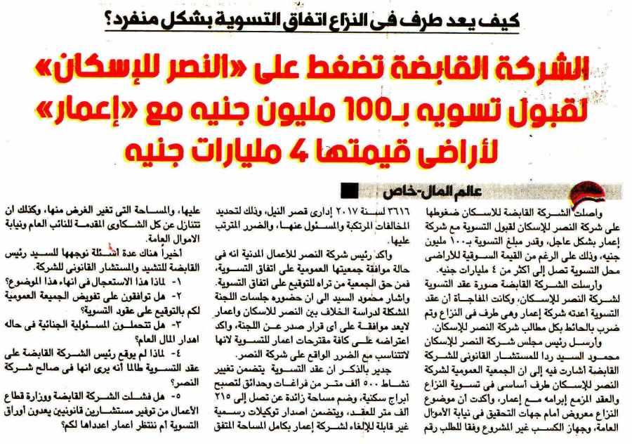 Alam Al Mal 15 July P.1.jpg