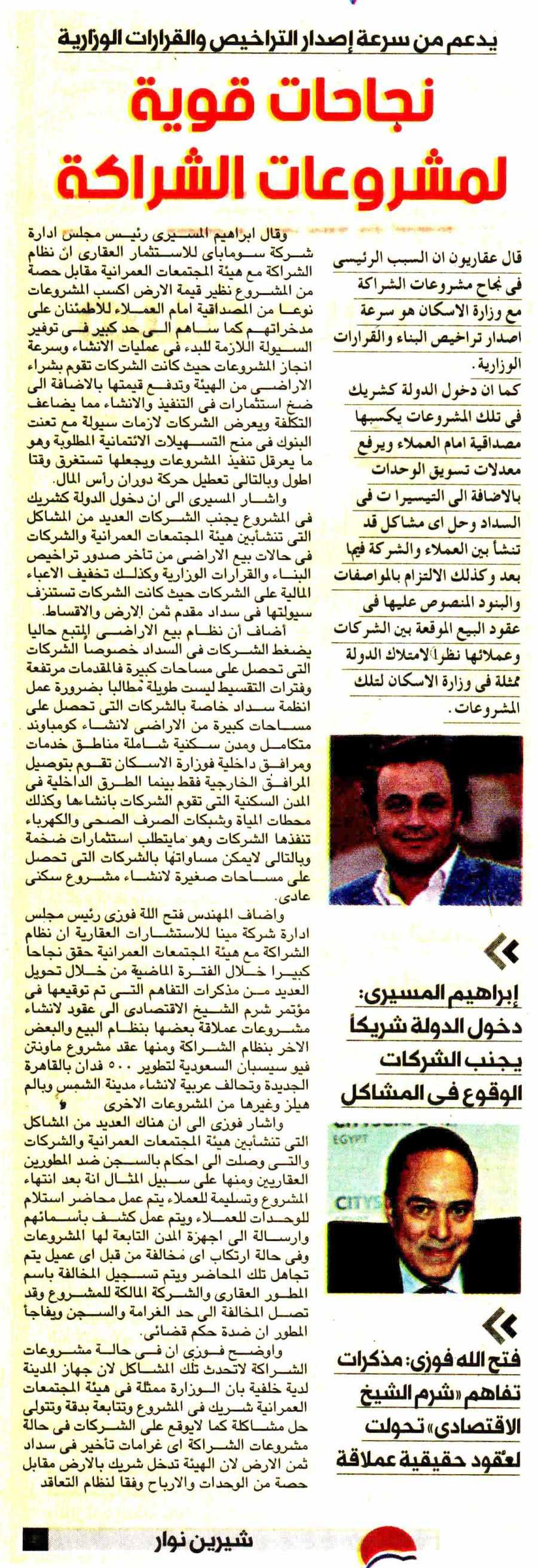 Alam Al Mal 15 July P.12.jpg