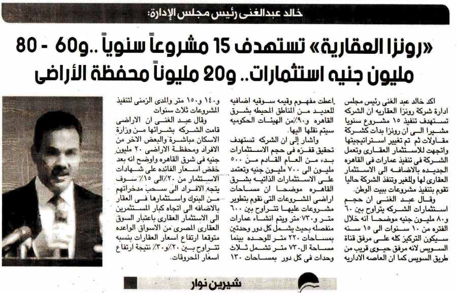 Alam Al Mal 8 July P.3.jpg