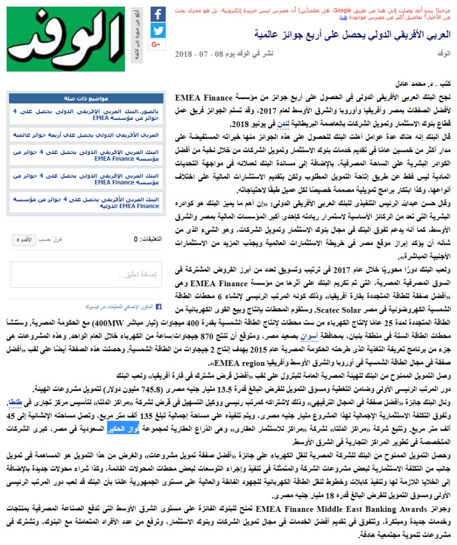 FireShot Capture 1012 - مصرس _ العربي الأفريقي الدولي يحصل_ - https___www.masress.com_alwafd_1925776.png