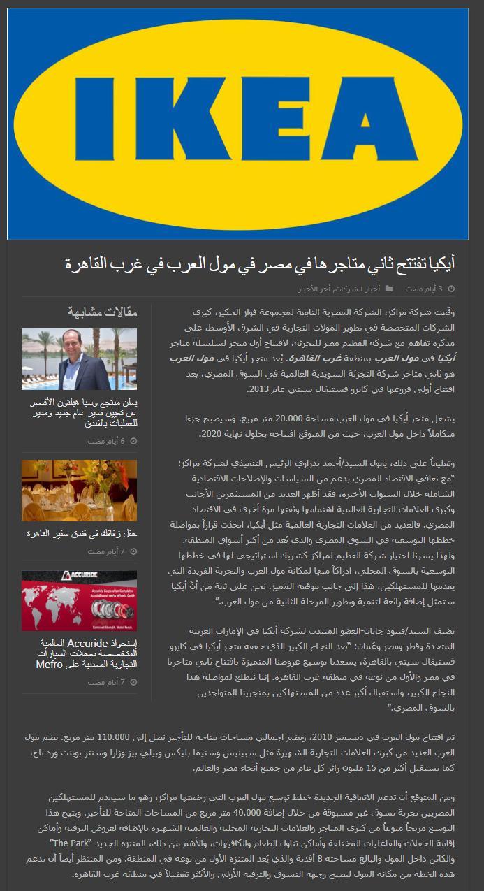 FireShot Capture 1018 - أيكيا تفتتح ثاني متاجرها في مصر في مول ا_ - http___sehrayamag.com_3002260-2_.png