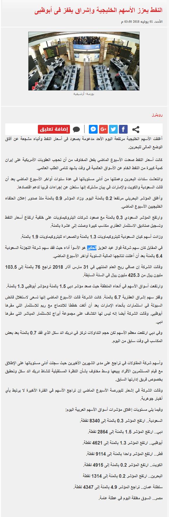 FireShot Capture 963 - النفط يعزز الأسهم الخليجية وإشراق يقف_ - https___www.youm7.com_story_2018_7.png