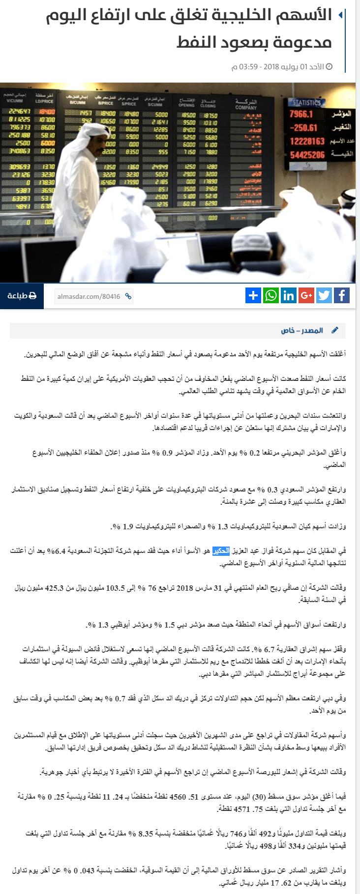 FireShot Capture 964 - جريدة المصدر_ الأسهم الخليجية تغلق على ارتفا_ - http___www.almasdar.com_80416.png