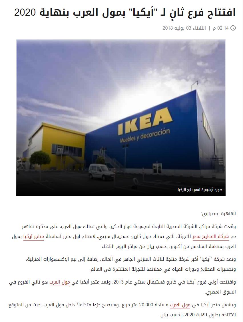 FireShot Capture 970 - افتتاح فرع ثانٍ لـ _أيكيا_ بمول العرب_ - http___www.masrawy.com_news_news_e.png
