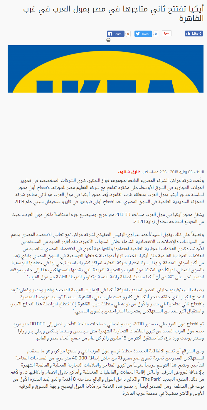 FireShot Capture 975 - أيكيا تفتتح ثاني متاجرها في مصر بمول ال_ - http___www.elmogaz.com_node_472765.png