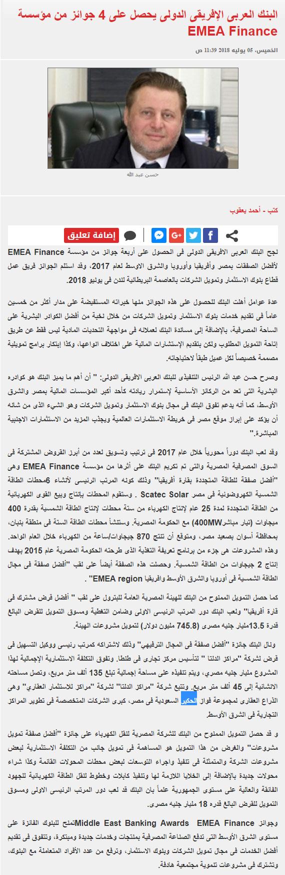 FireShot Capture 990 - البنك العربى الإفريقى الدولى يحصل على_ - https___www.youm7.com_story_2018_7.png
