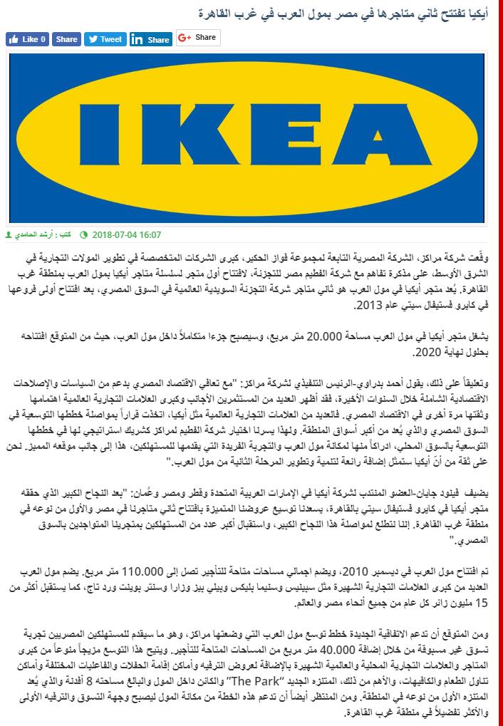FireShot Capture 995 - أيكيا تفتتح ثاني متاجرها في مصر بمول العر_ - http___alamalmal.net_Detail.aspx.png