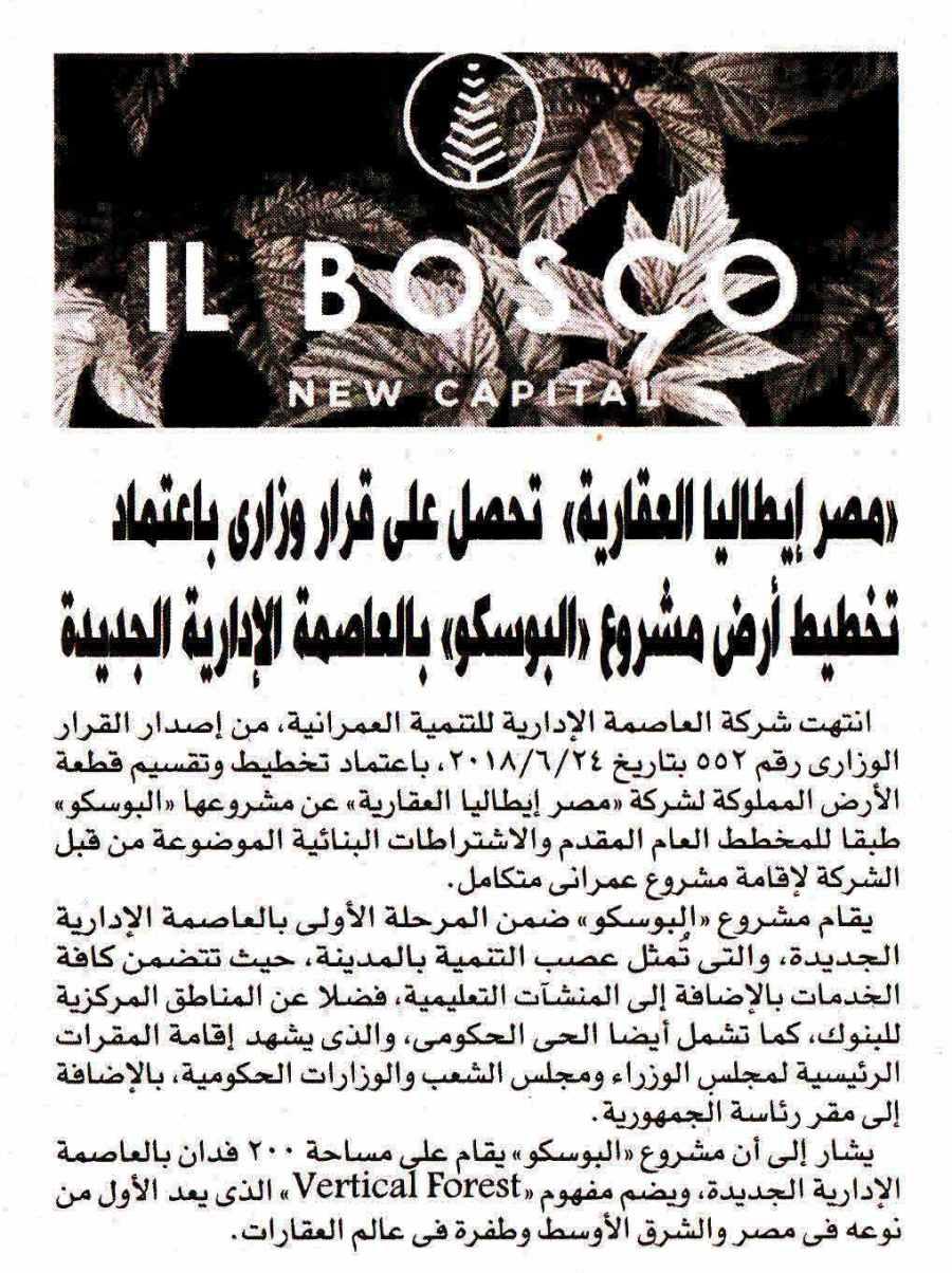 Sout Al Oma 21 July P.5.jpg